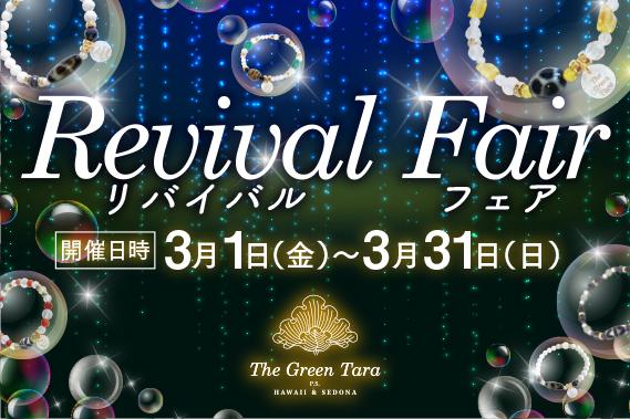 The Green Tara(ザ・グリーンターラ)
