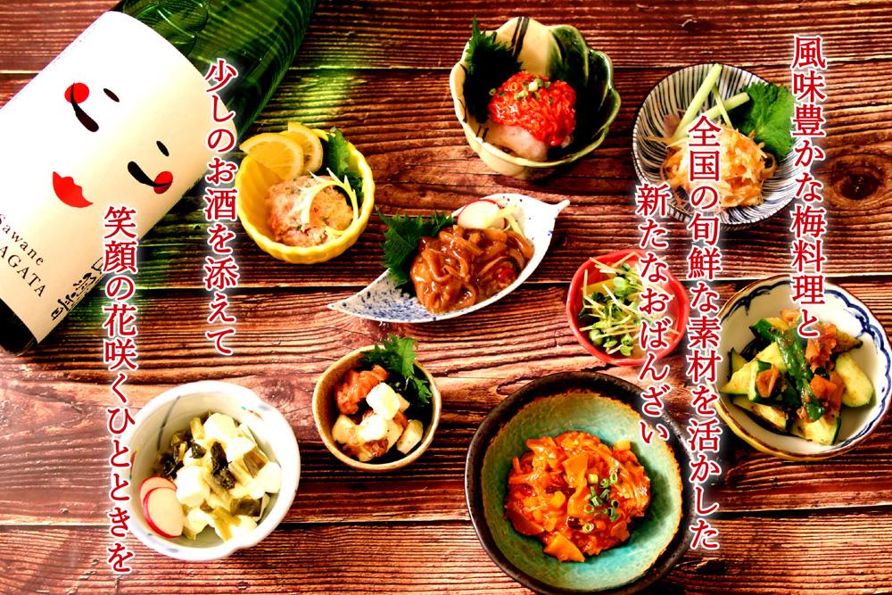 ~梅とおばんざい~GEICO (umeto obanzai geico)